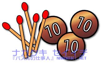 c-matchcoin00.jpg